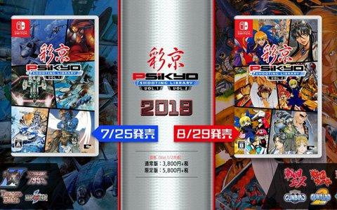 Switch「彩京 SHOOTING LIBRARY Vol.1」が2019年7月25日に発売!8月29日には「Vol.2」も