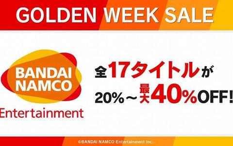 Switchタイトルが最大40%OFFになる「バンダイナムコエンターテインメントゴールデンウィークセール!」が開催!