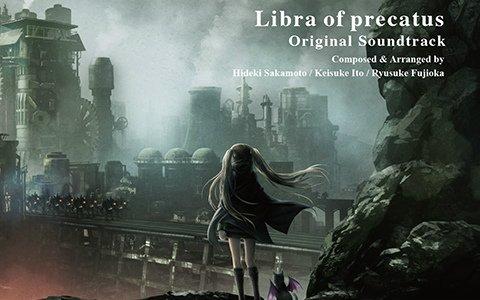 「プレカトゥスの天秤」サウンドトラックが6月5日に発売!「東京ゲームタクト2019」会場にて先行販売も決定