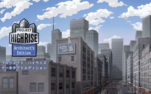 高層ビル経営シミュレーション「プロジェクト・ハイライズ アーキテクトエディション」がPS4/Switch向けに発売!