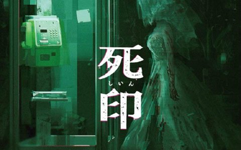 PS4「死印 EXPERIENCE SELECTION」本日発売!「死印」コミカライズ第1話無料キャンペーン&最新話も配信