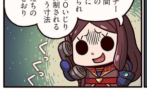 裏で糸を引いていたのは…?「ますますマンガで分かる!Fate/Grand Order」第90話が公開
