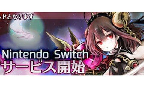 「ゴエティア -千の魔神と無限の塔-」Switch版が本日リリース!PC版と同じワールドでプレイが可能