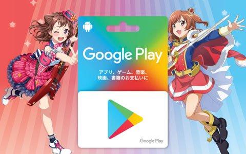 ガルパとスタリラのコラボ特別デザインGoogle Playギフトカードが発売決定!