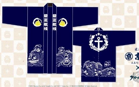 「アズールレーン」老舗染物屋「京屋染物店」との「萌と匠」コラボ法被の販売を開始!