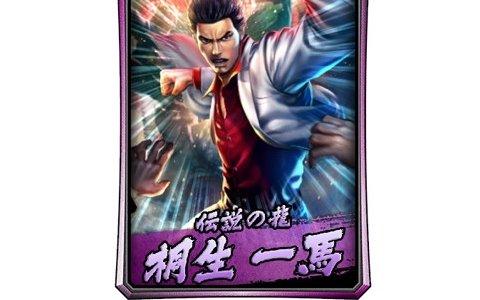 「龍が如く ONLINE」排出SSRキャラクターは「龍が如く」シリーズ歴代キャラクターのみ!「GW極ガチャ」開催