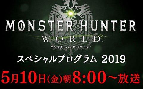 録画映像「モンスターハンター:ワールド」スペシャルプログラム 2019が5月10日8時から放送!