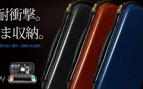 Switch本体用「PUレザーEVAポーチSW」が5月16日に発売!表面には高級感のあるPUレザーを使用
