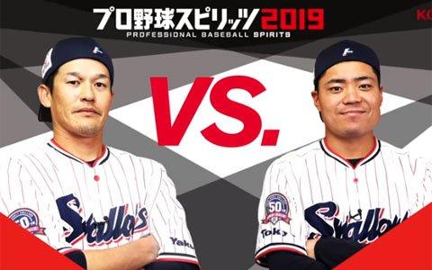 「プロ野球スピリッツ2019」カーブの打ち方を習っていない!?坂口智隆選手と中村悠平選手によるプレイ動画が公開