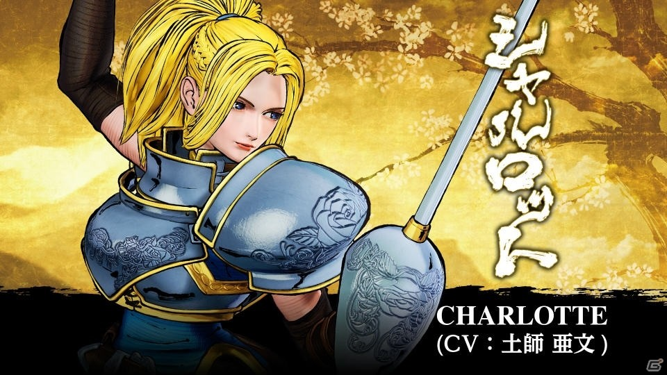 「SAMURAI SPIRITS」闘う麗人「シャルロット」の紹介トレーラーが公開!