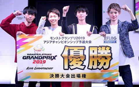 eスポーツ大会「モンストグランプリ 2019 アジアチャンピオンシップ」北海道・東北予選大会の公式レポートが到着!