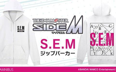 「アイドルマスター SideM」S.E.M ジップパーカーなどのグッズがAMNIBUSにて受注開始!