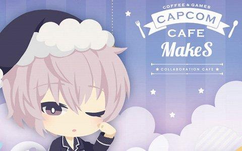 カプコンカフェにて「MakeS -おはよう、私のセイ-」との再コラボが5月30日より開催!