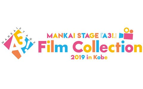 「MANKAI STAGE『A3!』Film Collection 2019 in Kobe」が兵庫県にて7月26日より開催決定!