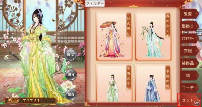 「謀りの姫-TABAKARI NO HIME-」リリース1周年感謝キャンペーンが開催!一括着替えの機能追加も