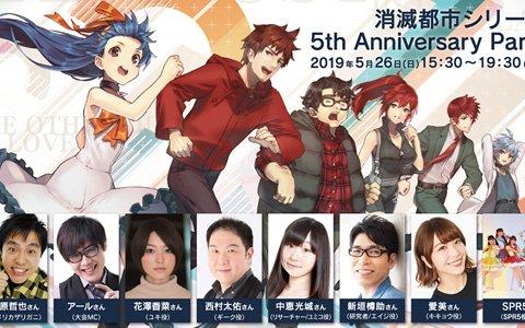「消滅都市シリーズ 5th Anniversary Party」の出演者が決定!花澤香菜さんや愛美さん、新垣樽助さんなどがゲストに登場