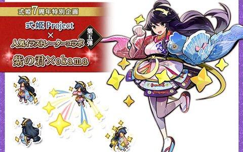 式姫7周年特別企画「式姫 Project×人気イラストレーターコラボ第五弾(okama氏)」が実施!