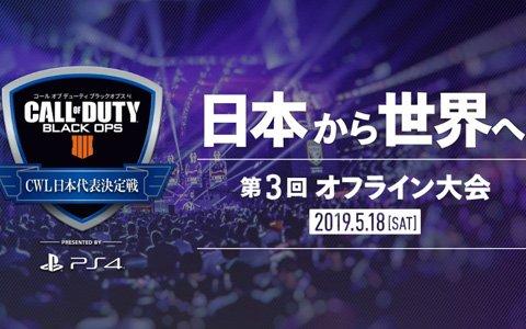 「コール オブ デューティ ブラックオプス4」第3回「CWL日本代表決定戦」の出場チームと出演者が発表!