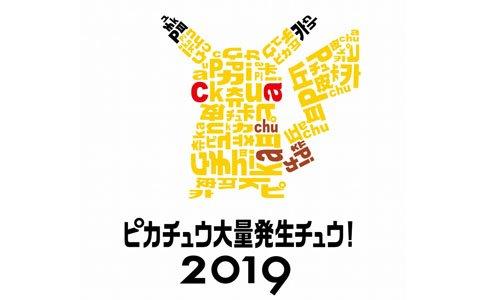 「ピカチュウ大量発生チュウ!2019」が8月6日より開催!みなとみらいの夜景とテクノロジーを生かしたパフォーマンスが展開