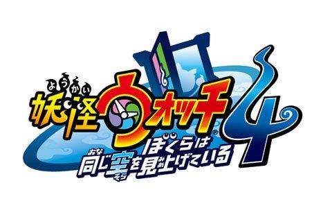 Switch「妖怪ウォッチ4 ぼくらは同じ空を見上げている」発売日が6月20日に変更