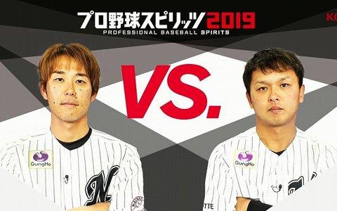 「プロ野球スピリッツ2019」ロッテの鈴木大地選手、田村龍弘選手によるプレイ動画が公開!