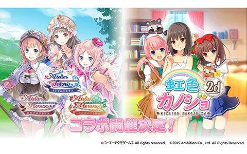 「虹色カノジョ2d」5月20日より開催される「アトリエ」シリーズコラボの詳細が発表!