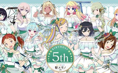 「駅メモ!」誕生5周年を記念したキャンペーンが6月1日より開催!
