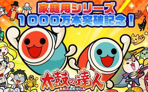 家庭用「太鼓の達人」シリーズの累計販売本数が1,000万本を突破!