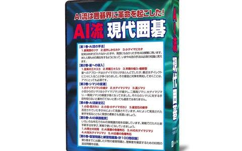 「AI流現代囲碁」が6月21日に発売!AI流の手法を実戦棋譜をもとに詳しく解説