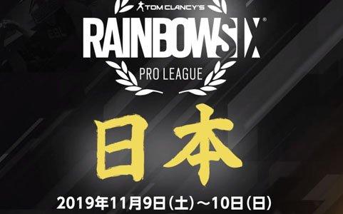 「レインボーシックス シージ」プロリーグシーズン10の世界決勝大会が2019年11月9日、10日に日本で開催!