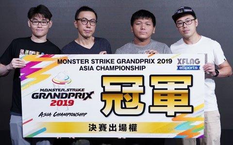 「モンストグランプリ 2019 アジアチャンピオンシップ」香港予選大会は「台妹愛港彈」が優勝!