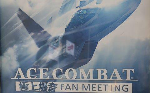 「エースコンバット7 スカイズ・アンノウン」のトレーラーが大音量の極上サウンドで楽しめる「ACECOMBAT 極上爆音FAN MEETING」が開催
