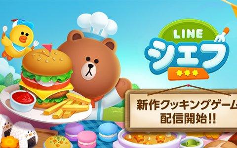 クッキングゲーム「LINE シェフ」本日配信!サービス開始を記念してチョコレートガチャなどが開催