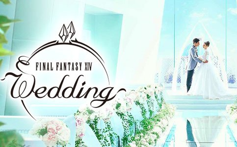 結婚式場とコラボした「ファイナルファンタジーXIV」ウエディングプランの予約受付がスタート!
