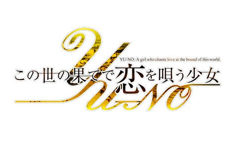 TVアニメ「この世の果てで恋を唄う少女YU-NO」Blu-ray BOXの特典として予約1,000枚達成時に新作アニメの収録が発表!