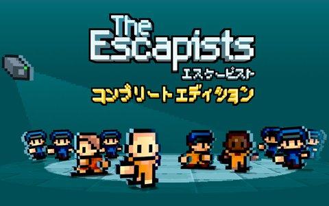 あらゆる刑務所からの脱獄を目指すアクションシミュレーション「The Escapists:Complete Edition」がSwitch向けに配信!