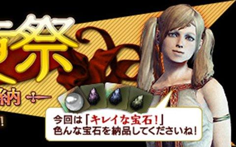 「DDON」にて「白竜祭~奉納~」が開催!宝石を納品して「竜彫りの秘装具II」などを入手しよう
