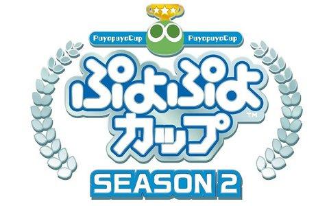 「ぷよぷよ」プロ・一般選手混合競技会「ぷよぷよカップ SEASON2 5月大会」の大会結果が到着!