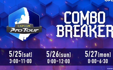 「CAPCOM Pro Tour 2019」プレミア大会「Combo Breaker 2019」の公式放送がOPENREC.tvにて配信決定!