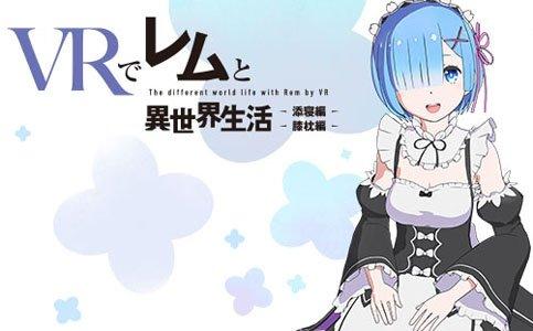 SteamVR版「Re:ゼロ VRで異世界生活」が本日配信!日本のほか北米・台湾でも販売