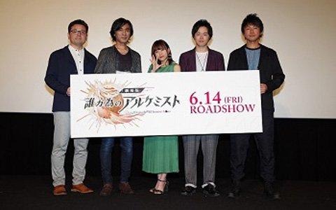 「劇場版 誰ガ為のアルケミスト」5月24日に実施された完成披露プレミア上映会の公式レポートが到着!