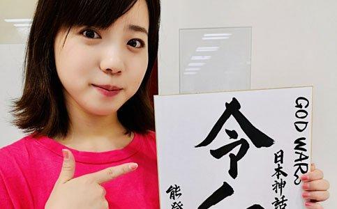 「GOD WARS 日本神話大戦」原由実さん、月野もあさん、能登有沙さんが出演する特別番組が6月14日に配信!