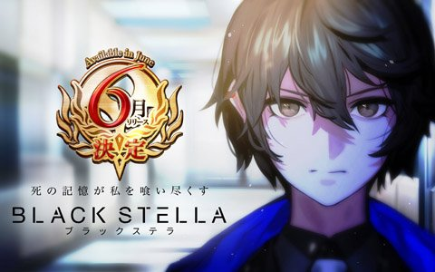 「BLACK STELLA -ブラックステラ-」6月のリリースが決定!事前登録受付も開始