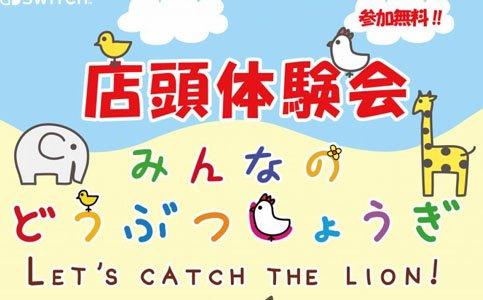 Switch版「みんなのどうぶつしょうぎ」店頭体験会が6月1日に愛知県・TSUTAYA瀬戸店で開催!
