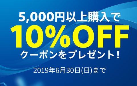 PS Storeで「2か月連続!5,000円以上購入で10%OFFクーポンプレゼントキャンペーン」が開催!