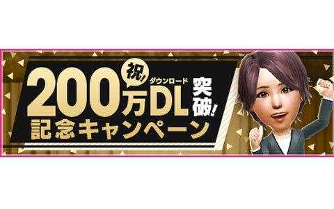 「サカつくRTW」が200万DL突破!最大10連スカウト分のGBがもらえるログインボーナスが実施