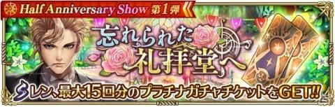 「ロマンシング サガ リ・ユニバース」リリース半周年を記念した「Half Anniversary Show」第1弾が開始!