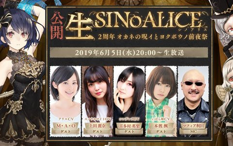 「SINoALICE」初の公開生放送が6月5日に実施決定!かぐや姫(CV:伊藤静)の新ジョブも登場
