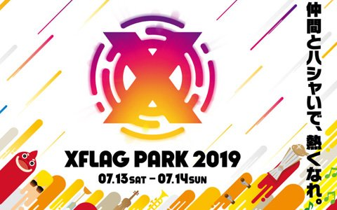 「XFLAG PARK 2019」チケット一般先行応募が開始!「モンストドラフトトーナメント」などステージコンテンツ情報も発表