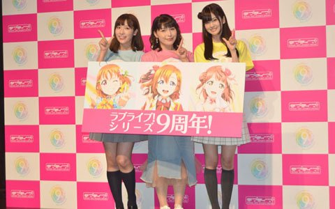 新田恵海さん、伊波杏樹さん、大西亜玖璃さんが登壇したラブライブ!シリーズ9周年発表会をレポート